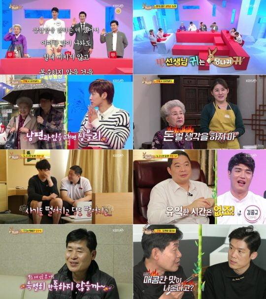 '사장님 귀는 당나귀 귀' 방송 화면 / 사진제공=KBS2