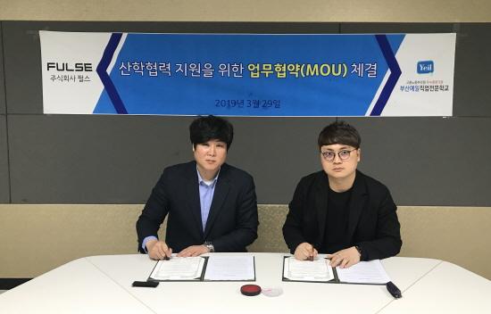 부산예일직업전문학교, 부산 게임사 '펄스'와 MOU 체결