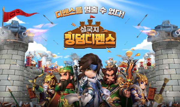 게임펍, 신작 '삼국지킹덤디펜스' 10일 정식 출시