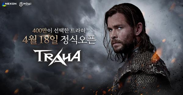 넥슨 '트라하', 사전예약에 400만명 몰려 '흥행 예고'