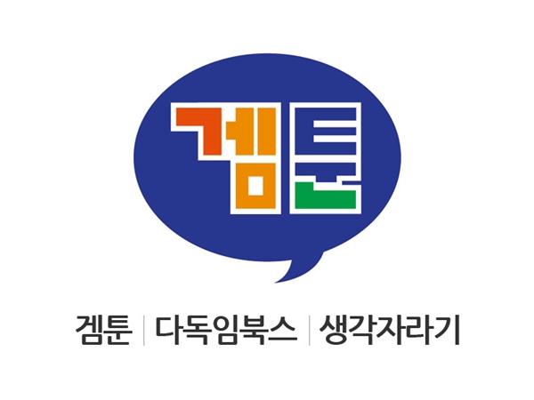 겜툰 출판사, 강원 산불피해 아동에 1000만원 기부