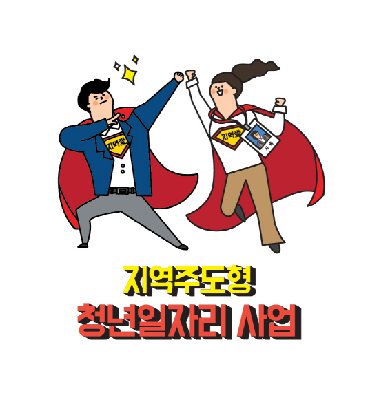 강남구, 4차 산업혁명 '청년창업해커톤' 5월 25일 연다