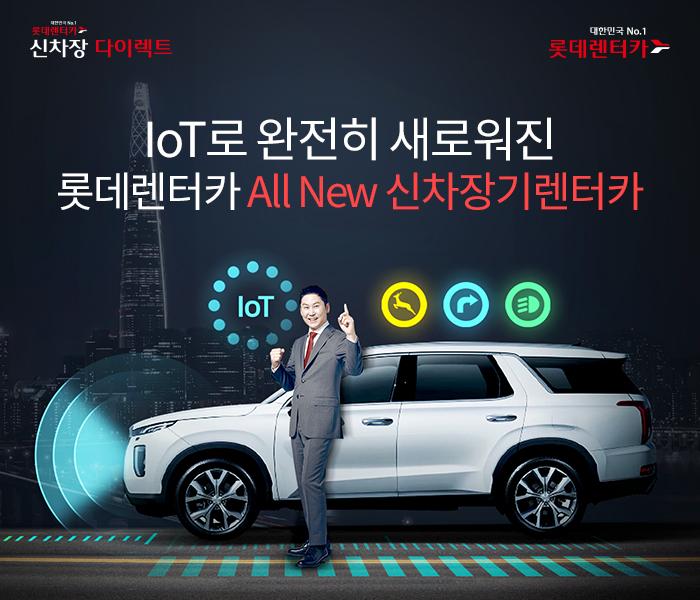 롯데렌터카, IoT 활용한 장기렌터카 출시