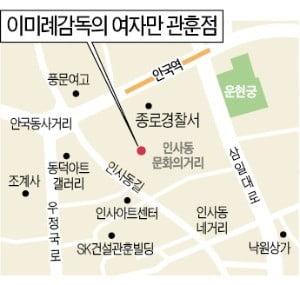 [한경과 맛있는 만남] 김진경 국가교육회의 의장, 담임조차 존재 모르던 '평범한 학생'