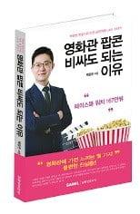공정거래 전문 백광현 변호사, '영화관 팝콘 비싸도…' 출간