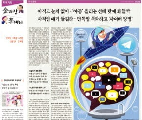 """[김과장 & 이대리] 일반인도 카톡방 경계령…""""메시지 앱 삭제 고민 중"""""""