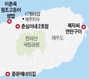 [김과장 & 이대리] KT텔레캅 제주지사 직원들이 추천하는 맛집