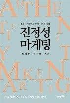 진정성 마케팅 /김상훈, 박선미 지음. 21세기북스