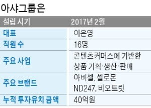"""아샤그룹 """"500만 조회 영상광고 비결요? 'SNS 덕후' 직원들 덕분"""""""