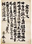 이봉창 친필 편지·송금증서…국립중앙박물관서 12일 공개