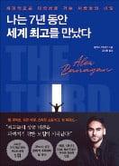 [책마을] 역경의 '세 번째 문' 연 빌 게이츠·워런 버핏