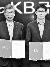 KB금융, 네이버와 'AI프로젝트' 협업