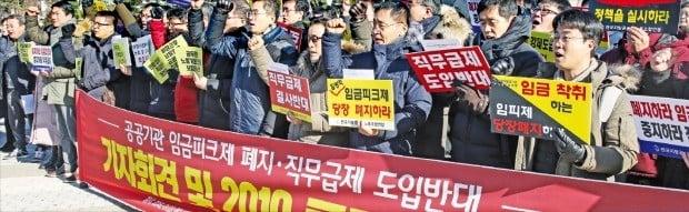 공공서비스노조 조합원들이 지난 1월 청와대 앞에서 '공공기관 직무급제 도입 반대' '임금피크제 폐지' 등의 구호를 외치며 시위하고 있다.  /한경DB