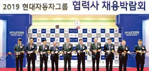 현대자동차그룹은 지난달 20일 서울 삼성동 코엑스에서 '2019 현대자동차그룹 협력사 채용박람회' 개막 행사를 했다.  현대차그룹 제공