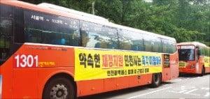 지난해 8월 9일 인천의 6개 광역버스 업체가 노선 폐지를 신청하고, 재정지원 촉구 차량시위를 하고 있다.  /강준완 기자
