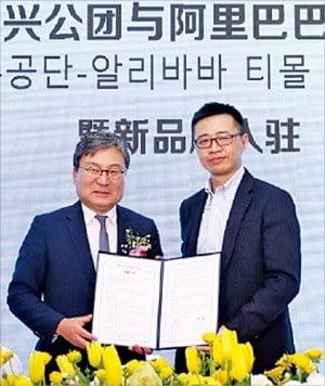 전략적 업무 협약을 맺은 이상직 중진공 이사장(왼쪽)과 징지에 알리바바 티몰 회장.