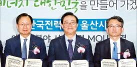 김종갑 한국전력 사장(왼쪽부터), 송철호 울산시장, 차동형 울산테크노파크 원장.