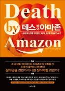[책마을] 월마트·코스트코…'아마존 공포종목'이 뭐길래