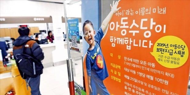 올해부터 아동수당 지급 대상이 가구소득과 관계없이 만 6세 미만 아동 전원으로 확대됐다. 9월부터는 만 7세 미만도 지급받는다. 지난 1월 서울 문래동 주민센터에 아동수당을 신청하기 위해 민원인이 들어가는 모습.  /한경DB