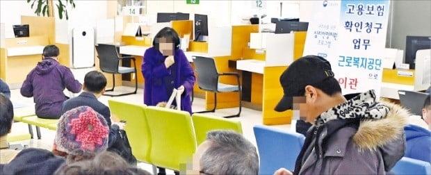서울의 한 지역고용복지센터를 찾은 방문객들이 실업급여, 일자리지원금 등을 신청하고 있다.  /한경DB