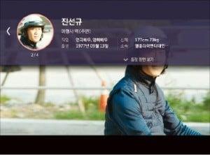 SK텔레콤 '미디어 디스커버리 플랫폼'