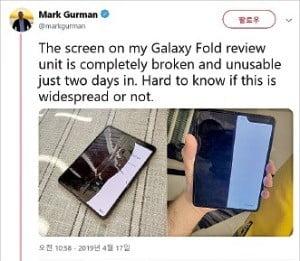 마크 거먼 블룸버그통신 기자가 지난 17일 갤럭시폴드의 화면이 완전히 망가졌다고 주장하며 트위터에 올린 글과 사진.  /트윗 캡처