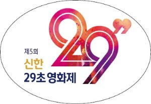 5년째 열리는 신한은행 29초영화제…'따뜻한 금융' 영상에 담아주세요