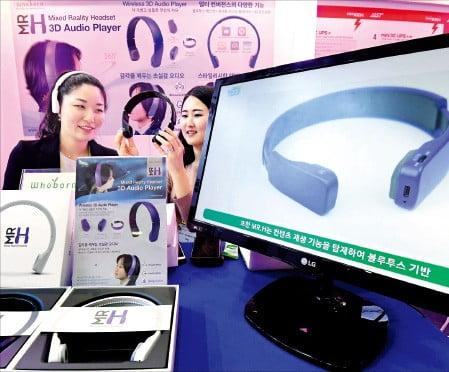관람객들이 360도 공간 사운드를 구현한 후본의 3D 헤드폰을 착용해 보고 있다.