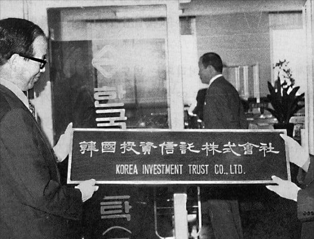 1974년 9월 최초의 투자신탁 전업회사로 출범한 한국투자신탁 현판식.  /국가기록원 제공