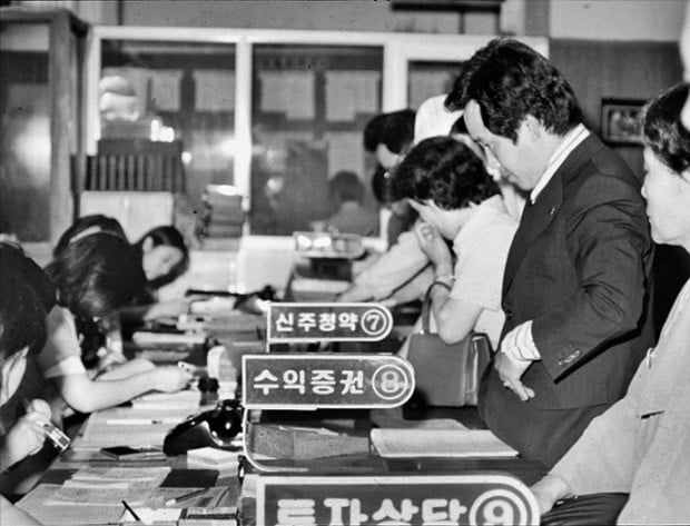 1974년 금융회사 수익증권 판매 창구에서 내방객들이 투자상담을 하고 있다.  /금융투자협회 제공