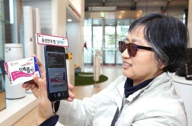 LG유플러스, 투아트와 손잡고 시각장애인 전용 음성안내 앱 '설리번+' 선보여