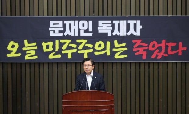 한국당이 좌파독재 발언 반복하는 까닭은 | 한경닷컴
