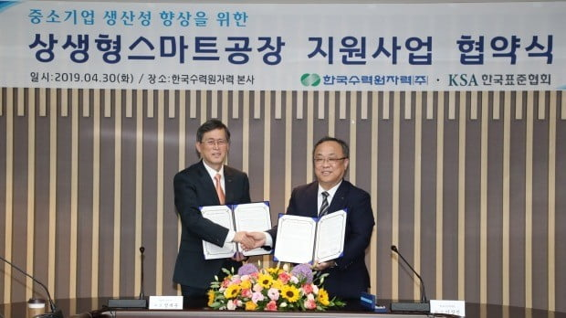 한수원-한국표준협회 업무협약
