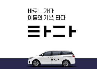 """""""기사식당 출입도 No""""...타다 드라이버는 '택시업계 왕따'?"""