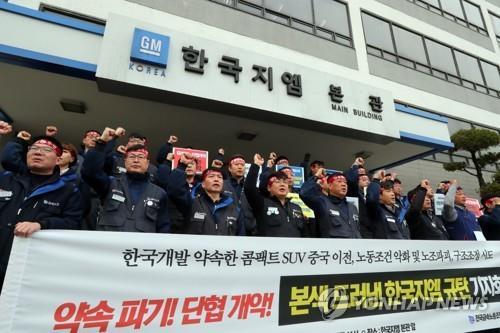 한국GM, 단협놓고 노사갈등…노조 '개악안 철회' 쟁의조정신청