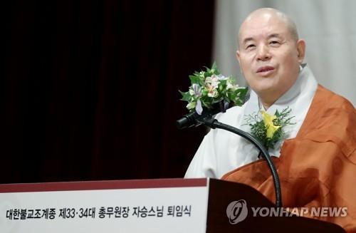 조계종 종무원노조, 자승 전 총무원장 배임혐의 고발