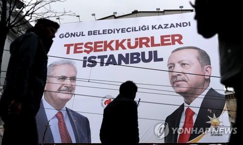 """""""터키 집권당, 이스탄불 시장 선거 전면 재검표 요구 예정"""""""