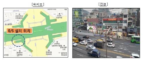 """""""서울교통公 부주의 등으로 신림역 승강시설공사 17개월 지연"""""""
