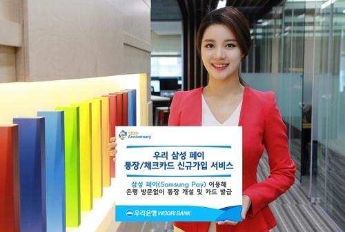 """우리은행 """"삼성페이서 통장·체크카드 만들 수 있어요"""""""
