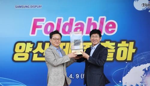 삼성 '갤럭시 폴드'용 디스플레이 패널 출하 본격화