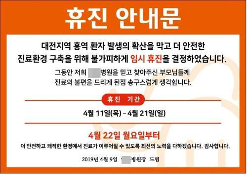 대전 소아병원 홍역 추가 확진자 없어…병원은 휴진 결정