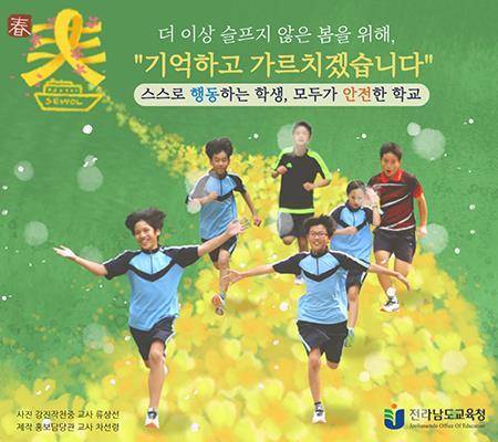 광주·전남 교육현장 세월호 참사 5주기 추모 물결