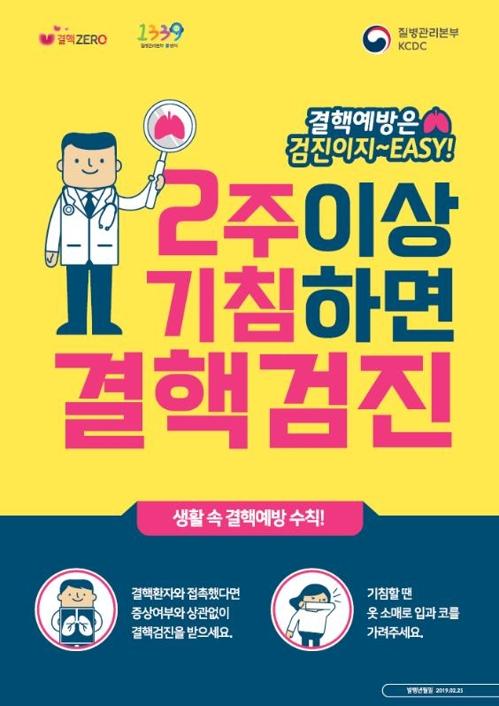 """결핵환자 밀접접촉 18%가 '잠복결핵'…""""가족은 29%"""""""