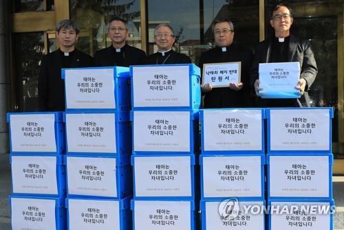 """종교계 """"낙태죄 헌법불합치 결정에 깊은 유감"""""""