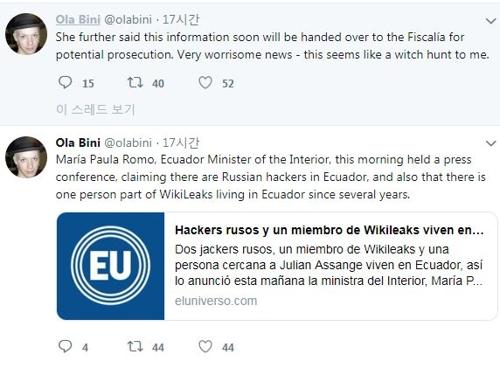 '위키리크스' 어산지 조력자 추정 소프트웨어 개발자 체포돼