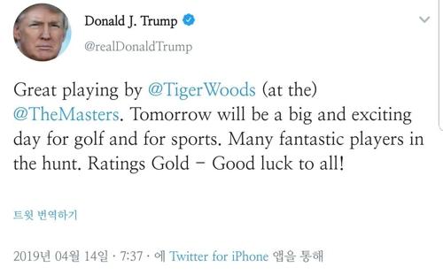 """'골프광' 트럼프 미국 대통령 """"대단한 우즈, 최종일 경기 기대"""""""