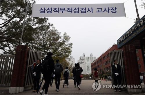 """""""극강의 난이도""""…삼성 입사 직무적성검사에 '비명 후기' 속출"""