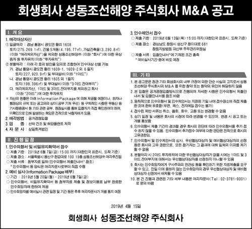 '회생절차 진행' 성동조선 3차 매각 공고…일괄·분할 모두 허용