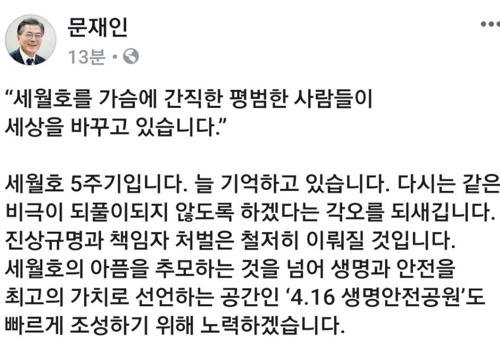 """文대통령 """"세월호 늘 기억…책임자 처벌 철저히 이뤄질 것"""""""
