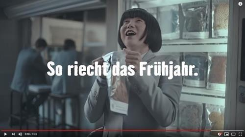 '아시아여성 비하 논란' 광고낸 獨 기업, 새로운 광고로 대체